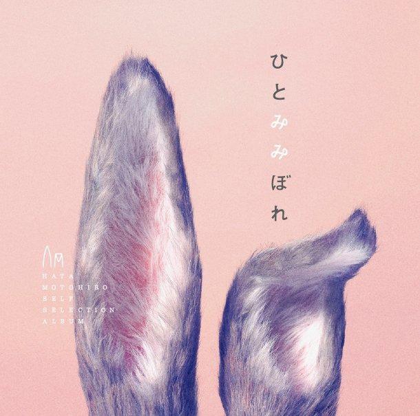 秦基博 album ひとみみぼれ