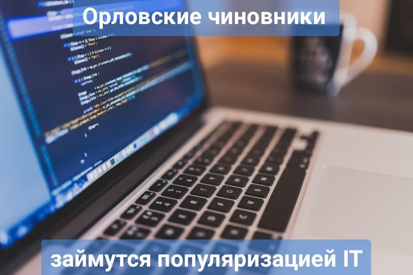 Орловские чиновники займутся популяризацией IT