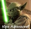 Личный фотоальбом Юрия Афанасьева