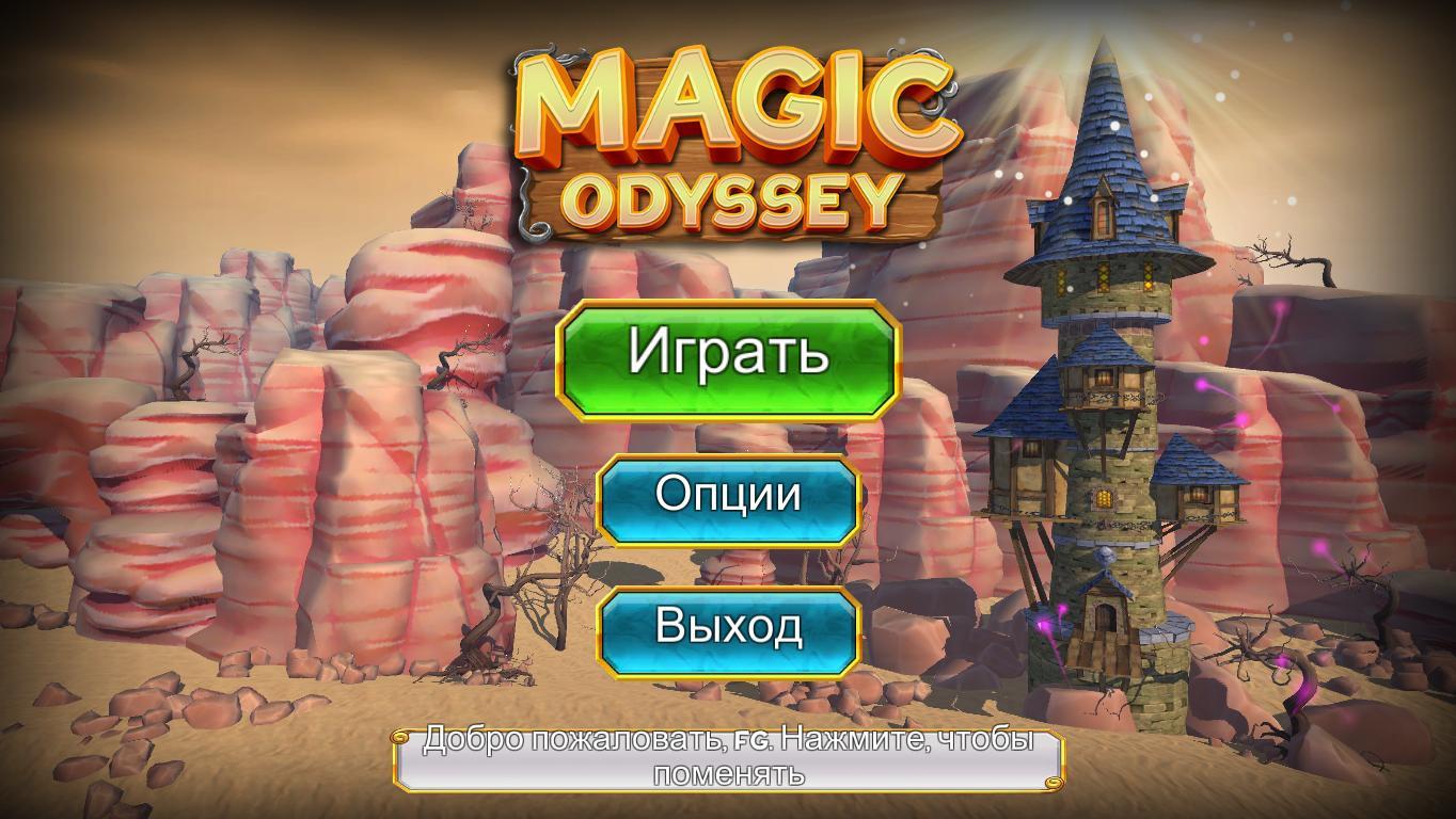 Волшебная одиссея | Magic Odyssey (Rus)
