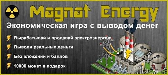 Зарабатываю в игре Magnat Energy. Вывожу деньги за 1 секунду. Без вложений и баллов! Присоединяйся!