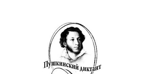 АССУЛ - Пушкинский диктант 2021