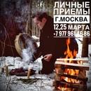 Волхов Дмитрий   Москва   19