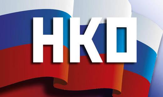 Новости законодательства для НКО, изображение №1