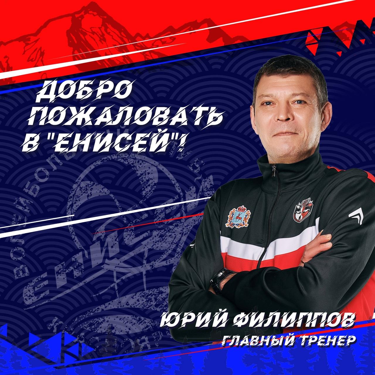 Состав волейбольного клуба енисей мужчины 9 мая в москве клуб