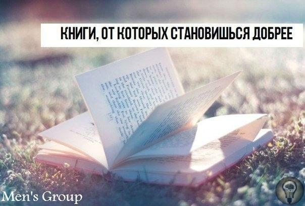 1. О. Генри «Дары волхвов» Удивительный короткий рассказ, полный нежности и любви. Казалось бы, всего несколько страниц - разве можно в них передать столько чистых и светлых чувств, а главное,