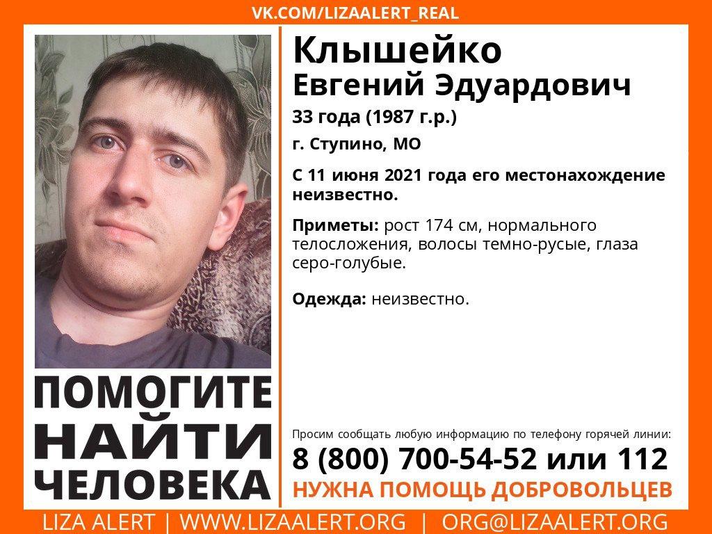 Внимание! Помогите найти человека! Пропал #Клышейко Евгений Эдуардович, 33 года, г