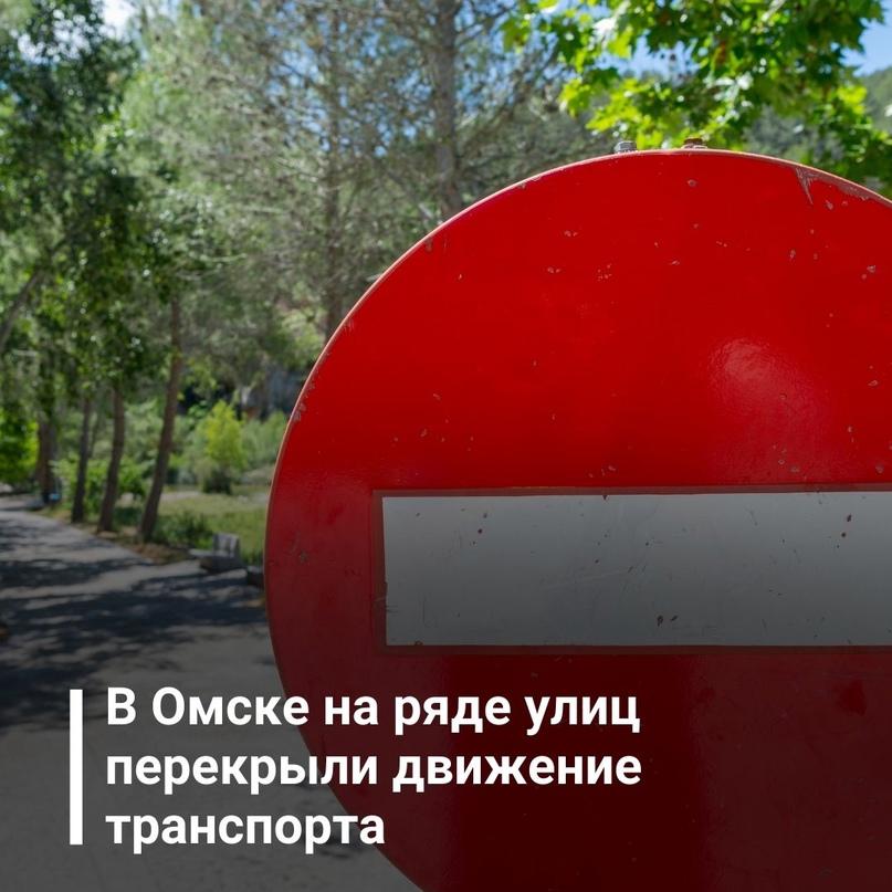 В Омске на ряде улиц перекрыли движение транспорта