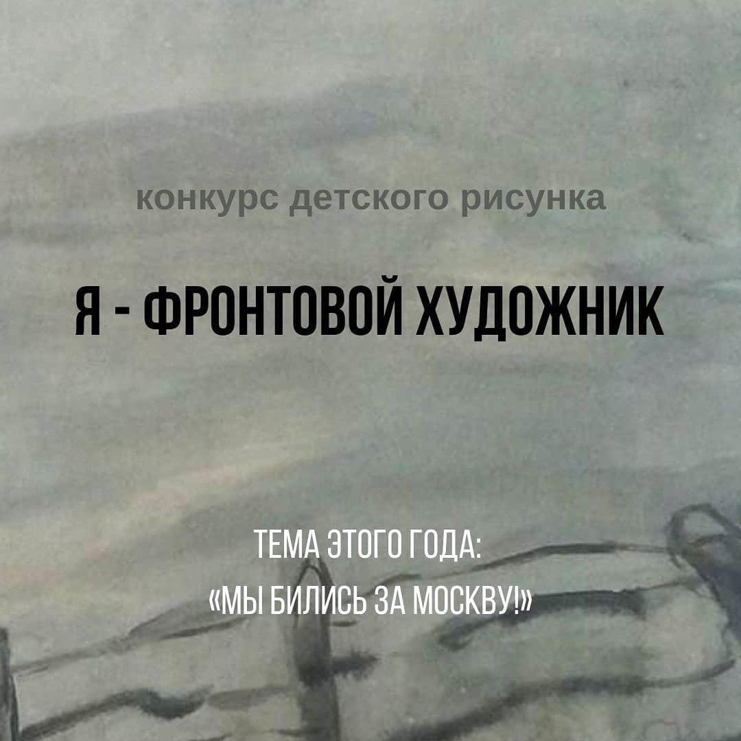 Юные петровчане - жители города, сёл и посёлков района могут поучаствовать в конкурсе рисунков «Я – фронтовой художник»