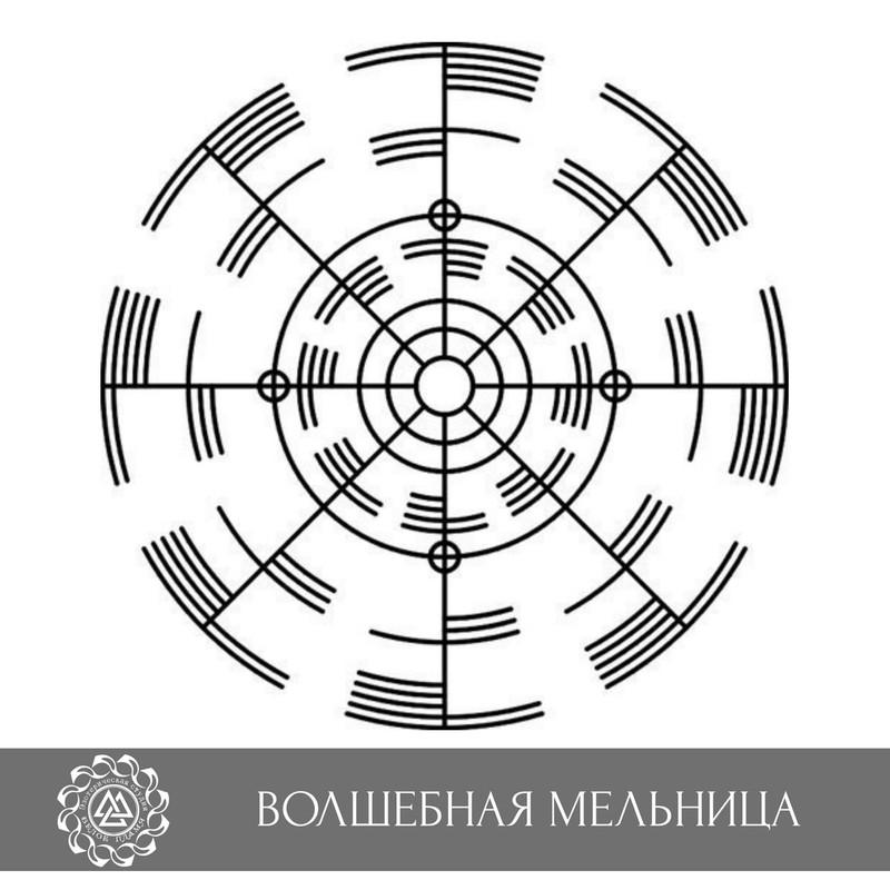 rótti - Волшебная мельница