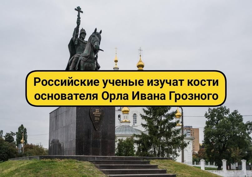 Российские ученые изучат кости основателя Орла Ивана Грозного