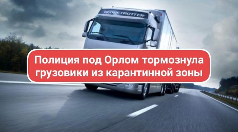 Полиция под Орлом тормознула грузовики из карантинной зоны