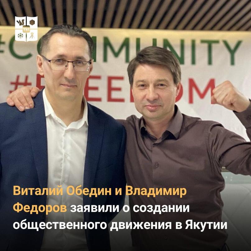 Виталий Обедин иВладимир Федоров заявили осоздании общественного движения вЯкутии