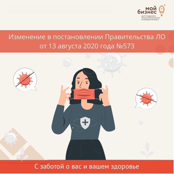 Изменения в ограничительных мерах в Ленинградской области