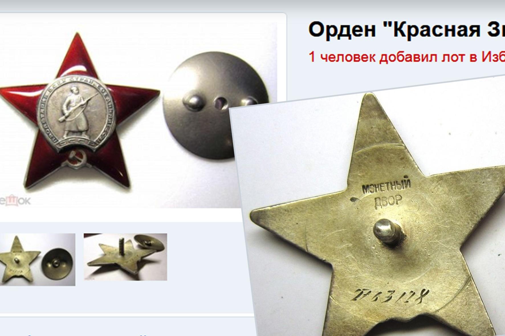 Боевой орден вернули из города Кимры Тверской области в семью фронтовика