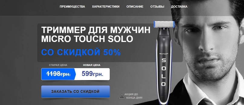 Micro Touch Solo мужской триммер