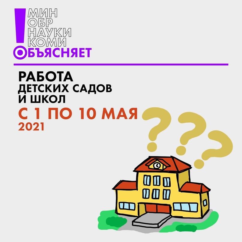 ⚡Как школы и детские сады будут работать с 1 по 10 мая