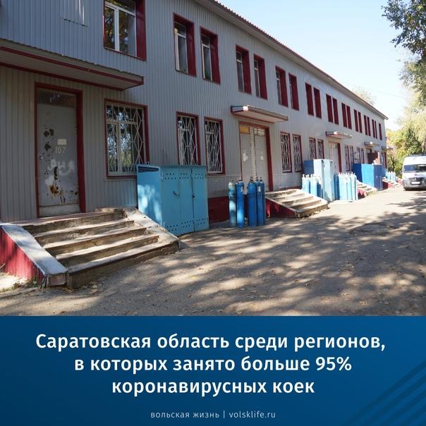 В 7 регионах РФ, в том числе в Саратовской области...