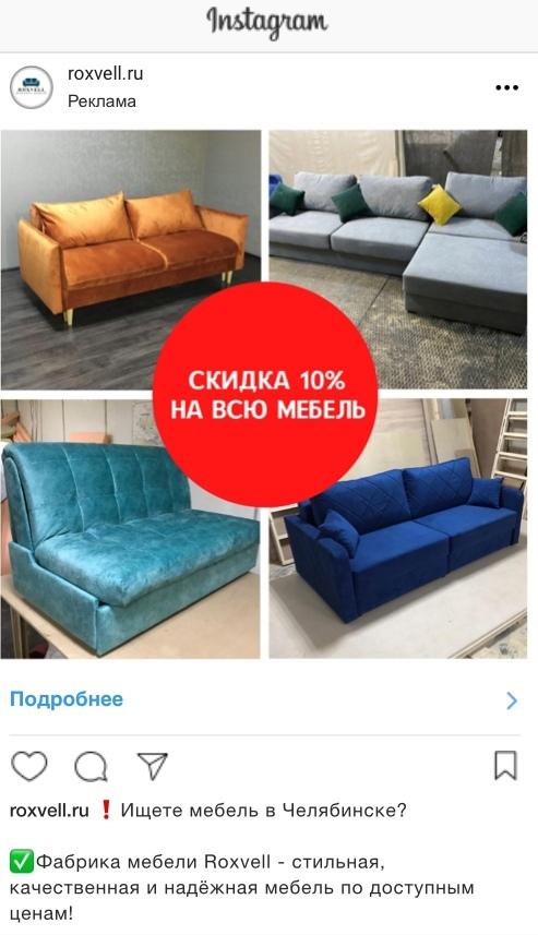 инстаграм продажа мебели