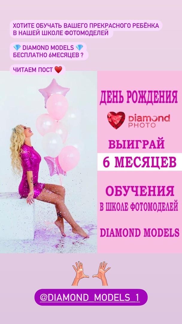 Афиша Ульяновск ПОДАРОК- ПОЛГОДА ОБУЧЕНИЯ В ШКОЛЕ DIAMOND MODELS
