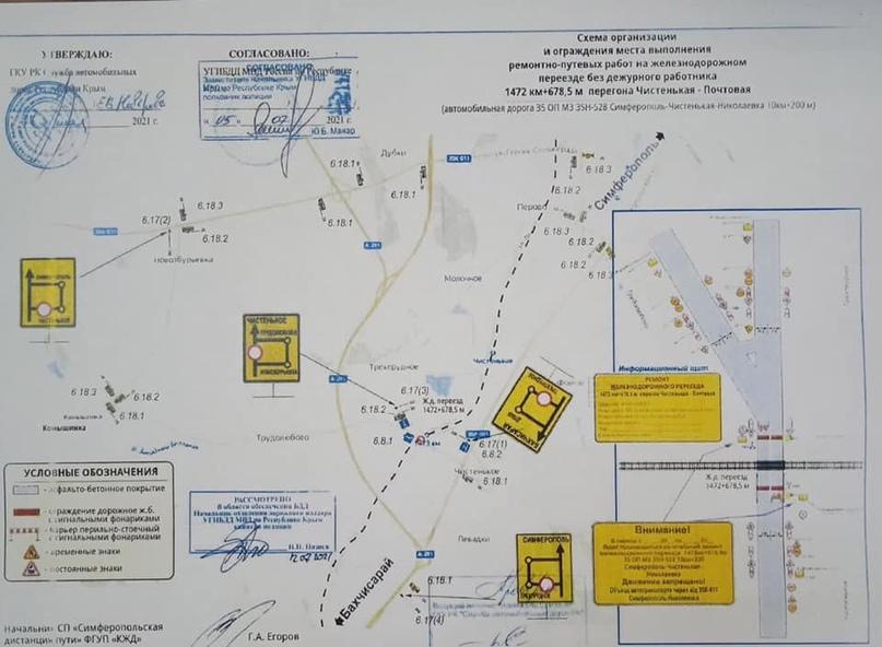 С 19 июля в Симферопольском районе по ночам будут перекрывать участок автодороги, - СХЕМА
