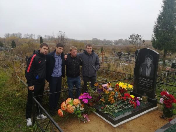 Сегодня наши футболисты почтили память Андросенко ...