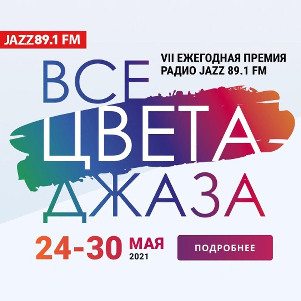 Альбом курского музыканта Леонида Винцкевича претендует на премию «Все цвета джаза»