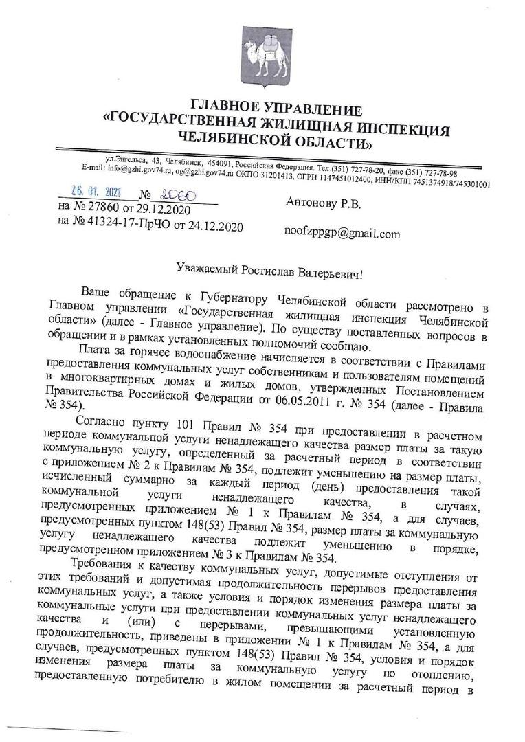 Грязь из кранов в Челябинской области будет идти весь 2021 год