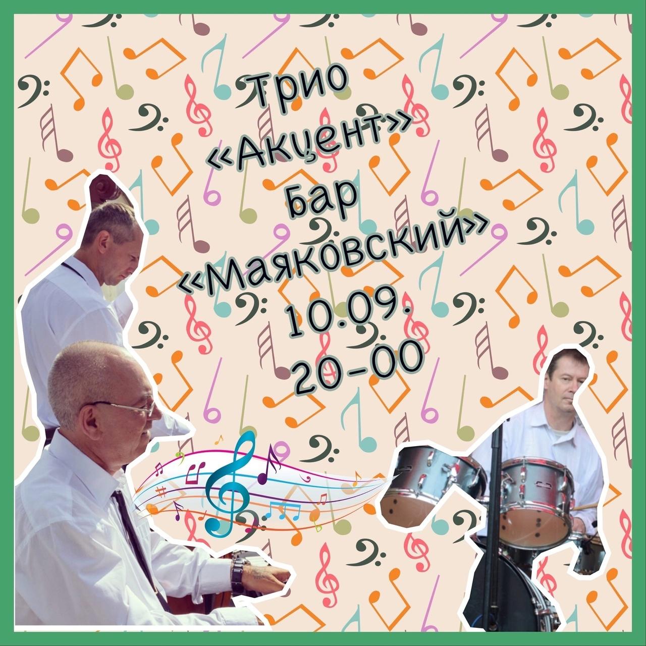 10.09 Трио Акцент в баре Маяковский!