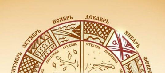 Древнерусский месяцеслов — календарь волхвов
