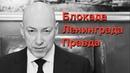 Гордон и Путин: спор о блокаде Ленинграда. Страшная правда. Документальный фильм