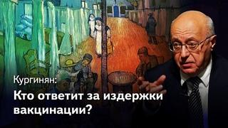 Кургинян: Сон Раскольникова и массовая вакцинация - откуда Достоевский знал?