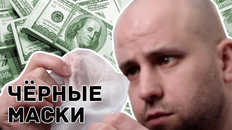 Почему маски дороже серебра Кто зарабатывает миллионы на медицинских масках Расследование 220