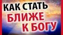 Накопление психической энергии 100 способ ⚜ С чего начать путь к Богу ⚜ Андрей Дуйко