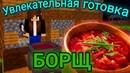 🥣 Как приготовить БОРЩ в МАЙНКРАФТЕ Увлекательная готовка 🍴