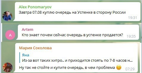 В итоге, очереди с КПВВ на линии разграничения переместились на границу ДНР и России.