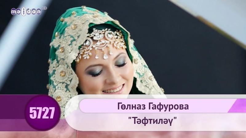 Гульназ Гафурова Тэфтилэу HD 1080p
