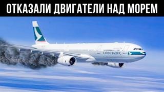 У Самолета Отказали Оба Двигателя Над Южно-Китайским Морем