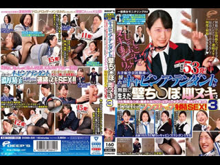 Японские Стюардессы [DVDMS-505]{Порно Хентай Hentai Javseex  Porno Brazzers Pantyhose Stewardess Аниме Anime}