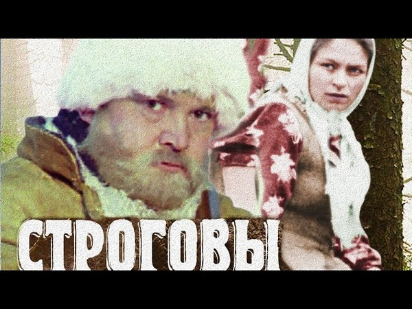 СТРОГОВЫ советский фильм историческая драма 1976 год