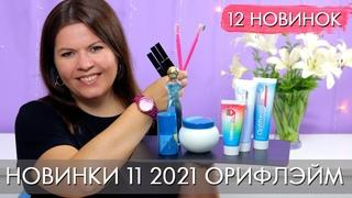 НОВИНКИ КАТАЛОГА 11 #Орифлэйм #Oriflame Ольга Полякова