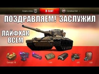 ⏰БЕГОМ В АНГАР! РАЗДАЮТ ГЛАВНУЮ НАГРАДУ ИГРОКАМ WoT РБ! ЛАЙФХАК НА БOНЫ И NEW МАРАФОН World of Tanks