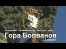 Гора Болванов - 2 серия . Спецпроект Телевизионного Агентства Урала ТАУ 1997 год.