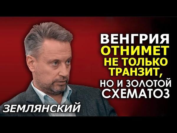 Землянский Венгрия и Газпром договорились мимо Украины Чем это грозит