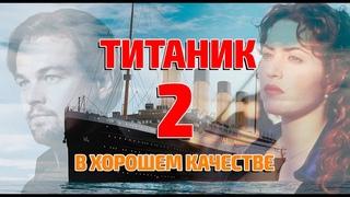 Титаник 2 трейлер скоро в кино