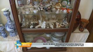 РЕН Новости Псков  # Вазу XVIII века представил Псковский музей заповедник