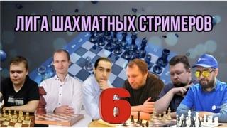 Играем Лигу Шахматных Стримеров 6 на