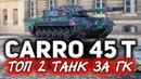 ТОП2 танк за ГК Серьёзно ☀ Carro da Combattimento 45 t