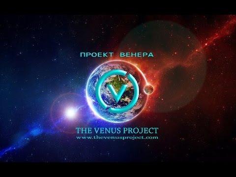 Рай или забвение Paradise or Oblivion Жак Фреско Проект Венера