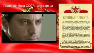 Офицер КГБ СССР Изменил Воинской Присяге  Уголовный кодекс  Статья № 64 измена Родине .....РАССТРЕЛ!